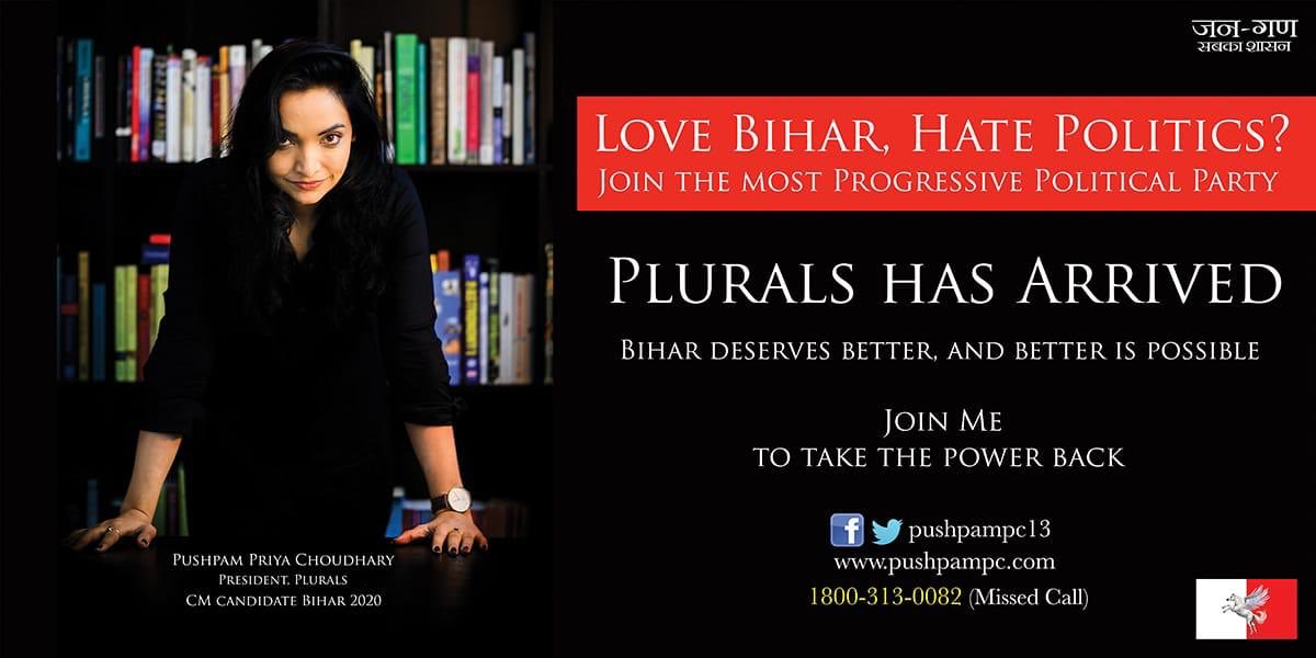 Plural party advertisement banner