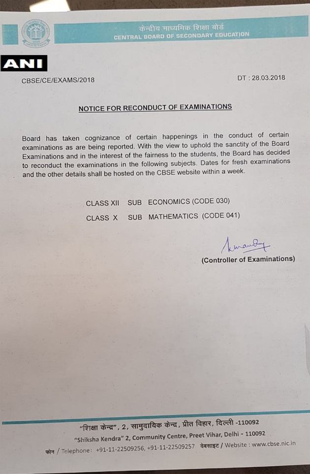 cbse 10th re exam date